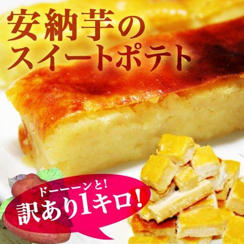安納芋の半生スイートポテト端っこ 1kg [訳あり]