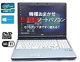 【機種おまかせSSD搭載ノートパソコン】 新品SSD240GB メモリ8GB Windows10 CPU/Corei5搭載 大画面15インチ DVDマルチドライブ 無線LAN..