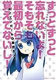 ポイズンガール(3) (バンブーコミックス 4コマセレクション)