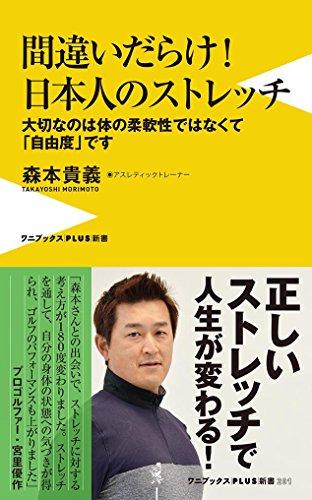 間違いだらけ! 日本人のストレッチ - 大切なのは体の柔軟性ではなくて「自由度」です - (ワニブックスPLUS新書)の詳細を見る
