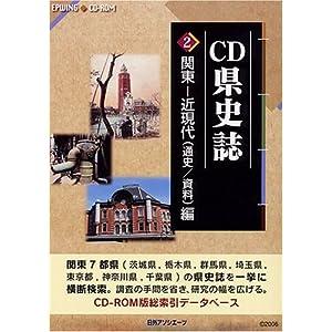 CD-県史誌 2 関東―近現代(通史/資料)編【研究者版】
