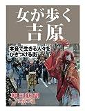 女が歩く吉原 本音で生きる人々をひきつける街 (朝日新聞デジタルSELECT)