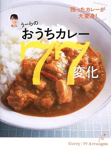 うーらの おうちカレー77変化 (残ったカレーが大変身! )