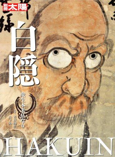 白隠 (別冊太陽 日本のこころ)