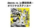 【Amazon.co.jp限定】ユートラ♨/ユーリ!!! on ICE オリジナル・サウンドトラックCOLLECTION(オリジナルステッカー付き) 画像