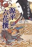 源平六花撰 (文春文庫)