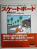 "HOW TO""ショート&ロング""スケートボード―基礎からのトリック・シークエンス (エイムック (108))"