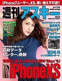 週刊アスキーNo.1196(2018年9月18日発行) [雑誌]