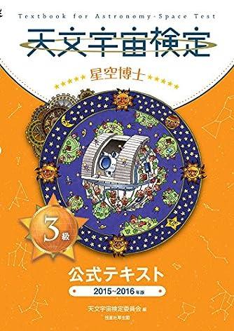 天文宇宙検定3級公式テキスト星空博士 (公式テキスト2015~2016年版)