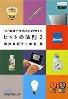 ヒットの法則2(日経ビジネス人文庫)