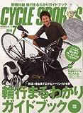 CYCLE SPORTS (サイクルスポーツ) 2010年 07月号 [雑誌]