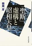 「聖断」虚構と昭和天皇