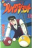 ブレイクショット 12 (少年マガジンコミックス)