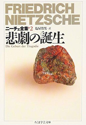 悲劇の誕生―ニーチェ全集〈2〉 (ちくま学芸文庫)