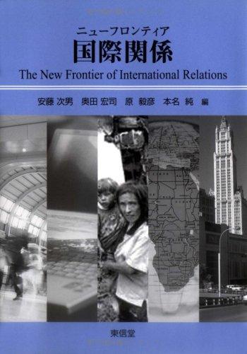 ニューフロンティア国際関係の詳細を見る
