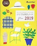 シンプル家計ノート 2019|−