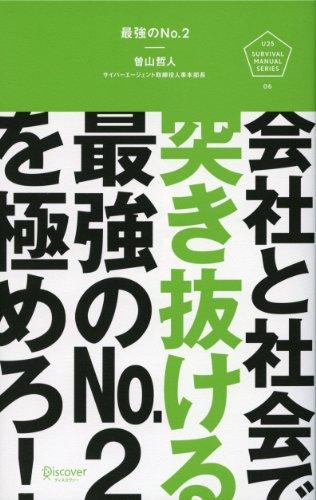 最強のNo.2 会社と社会で突き抜ける最強のNo.2を極めろ! U25 Survival Manual Seriesの詳細を見る