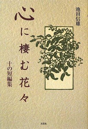心に棲む花々 十の短編集(9784286070858)