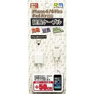 RM Lightning用 延長ケーブル 50cm iPhone6/6Plus/iPad/iPad mini 対応 RM-2608