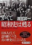 かくて昭和史は甦る (PHP文庫)