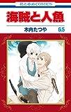海賊と人魚 6.5【電子版限定】 (花とゆめコミックス)