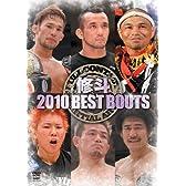 修斗 2010 BEST BOUTS [DVD]