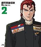 銀河英雄伝説外伝 Blu-ray Vol.2 螺旋迷宮1〜6話[PCXE-50462][Blu-ray/ブルーレイ]