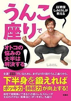 [しみけん]のAV男優しみけんが教える うんこ座りでオトコの悩みの大半は解決する! (扶桑社BOOKS)
