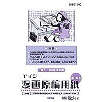 アイシー マンガ原稿用紙 A4 薄110kg IM-10A