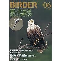 BIRDER(バーダー)2018年6月号 夏の北海道 極上バードウォッチングガイド