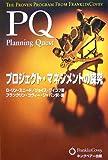 PQ プロジェクト・マネジメントの探究