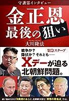 大川 隆法 (著)出版年月: 2017/10/20新品: ¥ 1,512