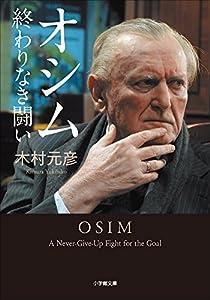オシム 終わりなき闘い (小学館文庫)