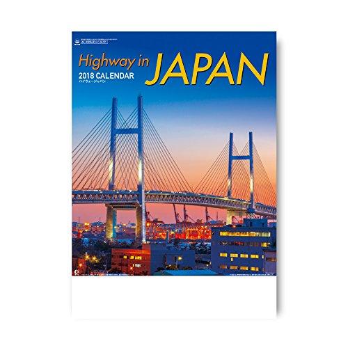新日本カレンダー 2018年 ハイウェイジャパン カレンダー 壁かけ NK136
