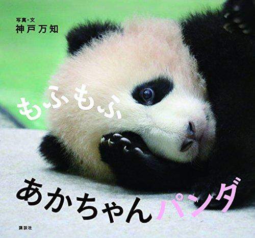 もふもふ あかちゃんパンダ (講談社の幼児えほん)