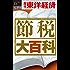 節税大百科―週刊東洋経済eビジネス新書No.154
