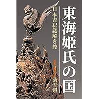 東海姫氏の国: 日本書紀謎解き控