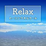碧し (オルゴール) [オリジナルアーティスト:氷川きよし] [オルゴール] [ラジオ深夜便] [オリジナル歌手:氷川きよし]