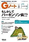 Gノート 2019年8月号 Vol.6 No.5 もしかしてパーキンソン病!?