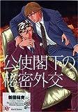 公使閣下の秘密外交 (HertZシリーズ(19))