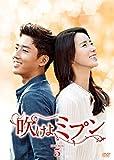 吹けよ、ミプン DVD-BOX5[DVD]