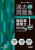 合格するための過去問題集 建設業経理士1級 財務分析 第3版 (よくわかる簿記シリーズ)