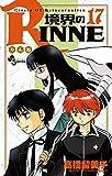 境界のRINNE(17) (少年サンデーコミックス)