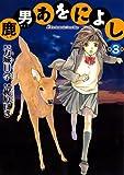 鹿男あをによし 第3巻 (バーズコミックス)