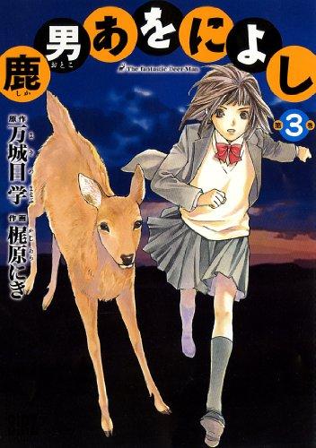 鹿男あをによし 第3巻 (バーズコミックス)の詳細を見る