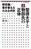 新史論/書き替えられた古代史 3 聖徳太子と物部氏の正体 (小学館新書)