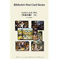 BiblioArt Post Card Series ヒエロニムス・ボス『快楽の園』(2) 6枚セット(解説付き)