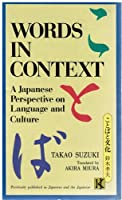 Words in Context: A Japanese Perspective on Language and Culture