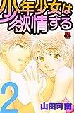 少年少女は欲情する 2 (MIU恋愛MAX COMICS)