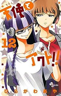 天使とアクト!! 12 (少年サンデーコミックス)